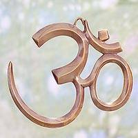 Brass wall sculpture, 'Shimmering Om' - Hand Made Brass Om Wall Sculpture from India