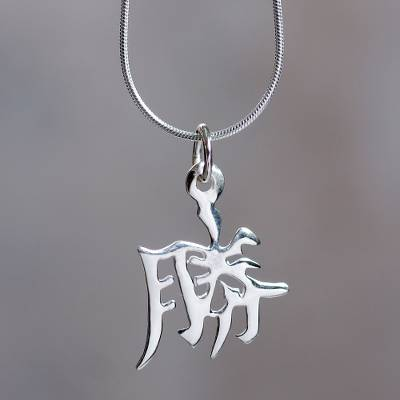 Sterling silver pendant necklace, 'Symbol of Success' - Sterling Silver Necklace with Chinese Success Character
