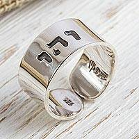 Sterling silver wrap ring, 'Felicity' - Hebrew Inscription for Happiness Sterling Silver Wrap Ring