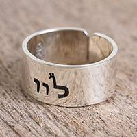 Sterling silver wrap ring, 'Commune' - Hebrew Inscription Talk with God Sterling Silver Wrap Ring