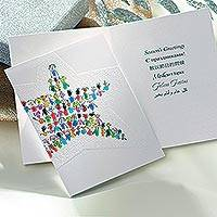 UNICEF holiday cards, 'Everyone's a Star' (set of 12) - Everyone's a Star UNICEF Cards (set of 12)