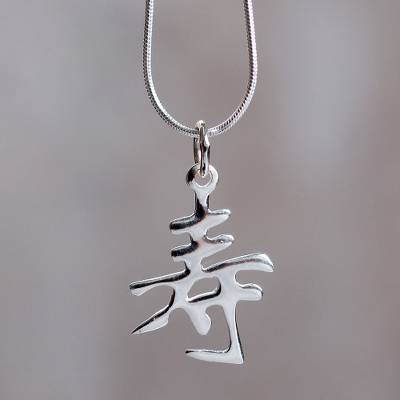 Silver pendant necklace, 'Symbol of Happiness' - Chinese Character Silver Happiness Necklace