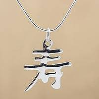 Silver pendant necklace, 'Symbol of Long Life' - Good Wishes Silver Pendant Necklace from Peru