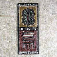 Wood wall art, 'We Are Resolute' - Wood Wall Art from Ghana with Akan Symbols