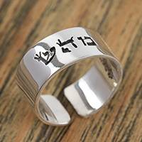 Sterling silver wrap ring, 'Healing' - Hebrew Inscription for Healing Sterling Silver Wrap Ring
